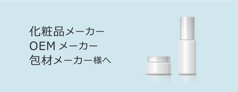 化粧品メーカー、OEMメーカー、包材メーカー様へ