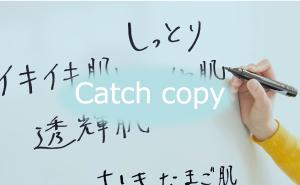catchCopy 新商品のブランディング、既存商品のブラッシュアップ