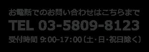 お電話でのお問い合わせは 03-5809-8123 ピーシーズデザインまで